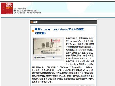 コインチェック 金融庁 聞き取り調査 セキュリティ 責任者 不明に関連した画像-02