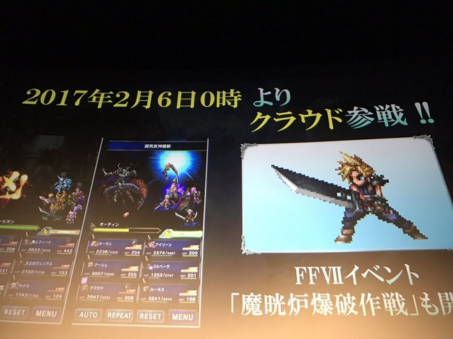 FF15 DLC いたスト FF7リメイク FF30周年に関連した画像-19