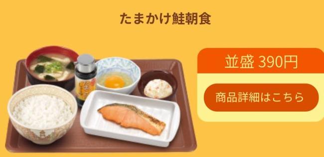 おそ松さん コラボカフェ メニュー すき家 朝定食 ボッタクリに関連した画像-03