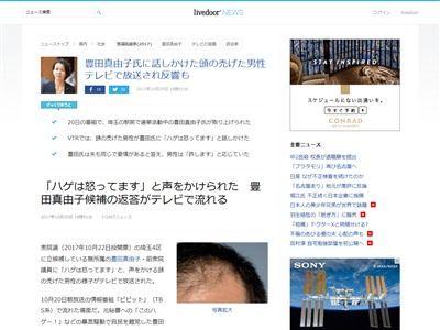 豊田真由子 ハゲ 許される ユリオカ超特Qに関連した画像-02