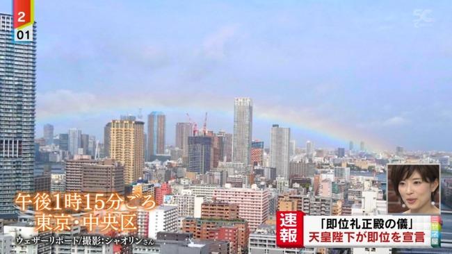 即位礼正殿の儀 虹 天気 奇跡 大雨 天叢雲剣 富士山 台風に関連した画像-02