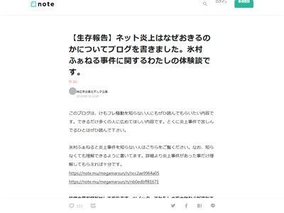 榊正宗 生存報告 けもフレ騒動に関連した画像-02