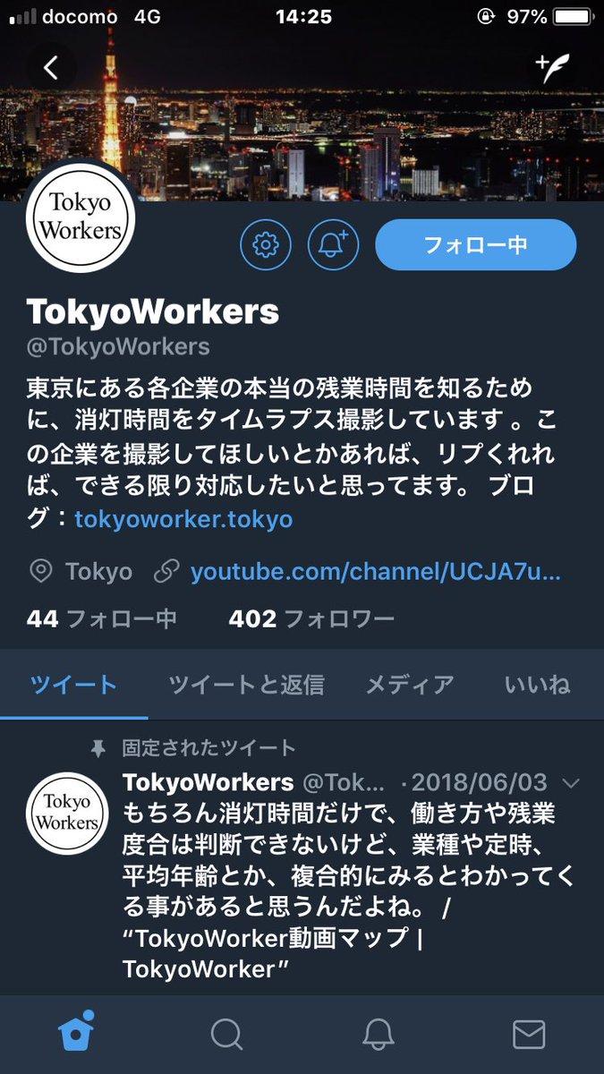 Twitter 有益なアカウント 企業 消灯時間 TokyoWorkers タイムプラス撮影に関連した画像-02