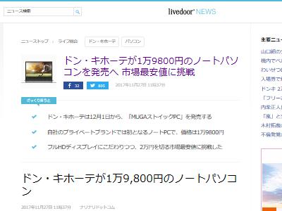 ドン・キホーテ 2万円 激安 ノート パソコンに関連した画像-02