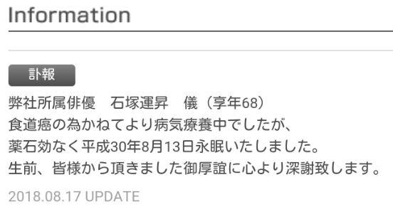 石塚運昇 訃報に関連した画像-01