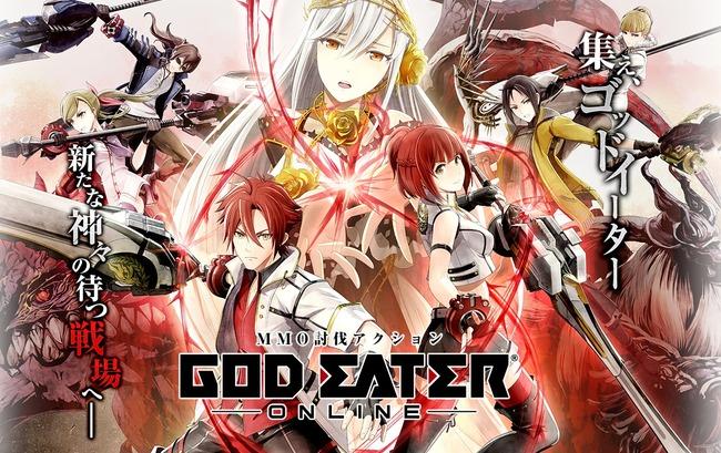 ゴッドイーターオンライン GEO サービス終了に関連した画像-01