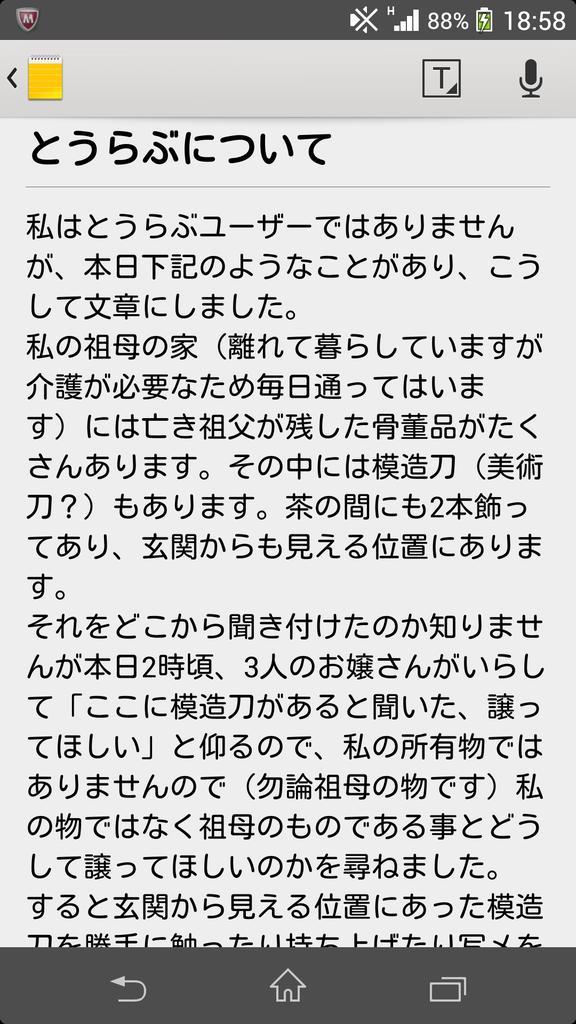刀剣乱舞 模擬刀 盗み 女子高生に関連した画像-02