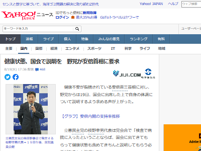 野党 安倍総理 健康問題 批判に関連した画像-02