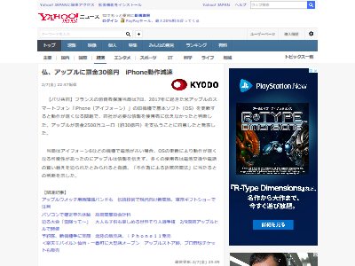 AppleOS更新旧機種罰金に関連した画像-02