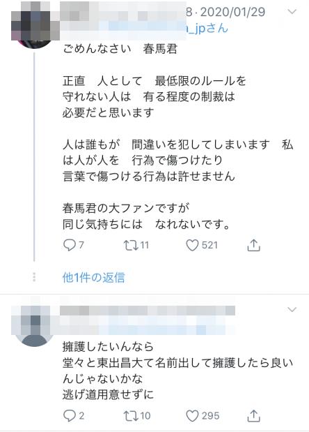 三浦春馬 死去 自殺 SNS 誹謗中傷 冒涜 憶測に関連した画像-02