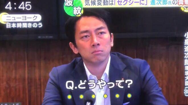 小泉進次郎 環境大臣 脱原発 不信感に関連した画像-01