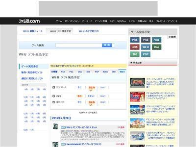 WiiU ラインナップ 発売予定に関連した画像-02