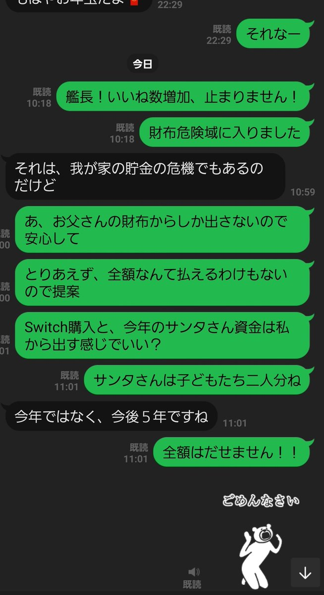 娘 謎 石 父 ガチャ 1いいね1円 いいねに関連した画像-04