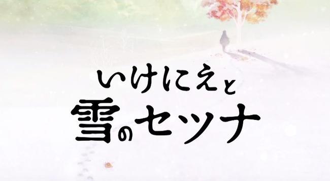 いけにえと雪のセツナ スクエニ RPG 2月18日に関連した画像-01