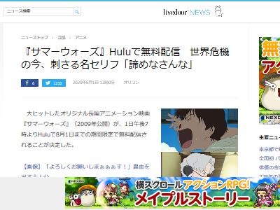 サマーウォーズ hulu 無料配信 細田守に関連した画像-02