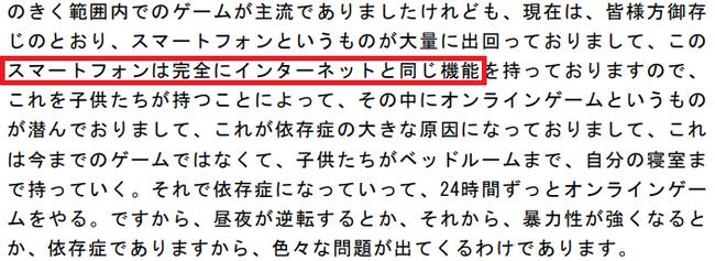 ゲームは1日1時間 香川県 条例 大山一郎 スマホ インターネット 老害に関連した画像-02