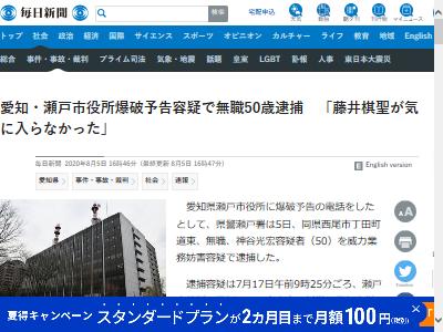 藤井聡太 藤井棋聖 市役所 爆破予告 逮捕 50歳無職に関連した画像-02