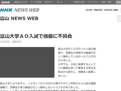 富山大学 AO入試 不具合 NumLockキーに関連した画像-02