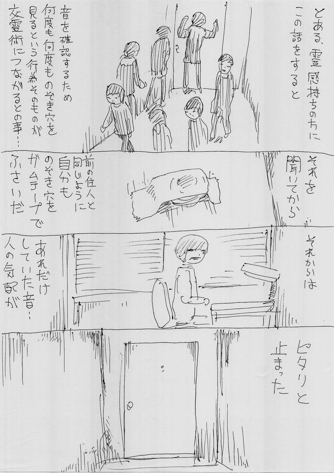 押切蓮介 漫画家 怖い話 漫画に関連した画像-05