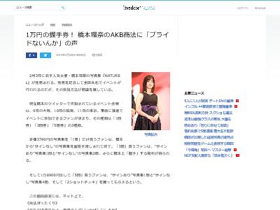 橋本環奈 写真集 発売イベント 1万円の握手券 物議に関連した画像-02