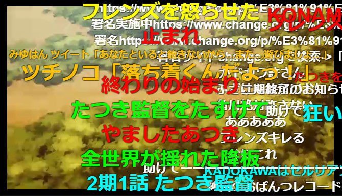 けものフレンズ たつき監督 降板 炎上 ニコニコ動画 ツイッターに関連した画像-02