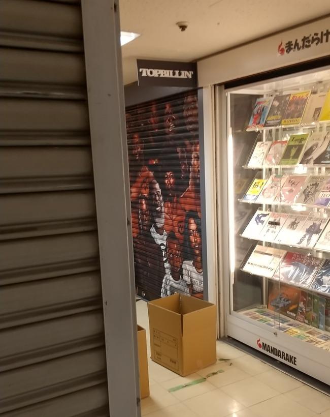 まんだらけ 中野ブロードウェイ ファンシーショップ 禁書房 警察 警視庁 ガサ入れに関連した画像-05