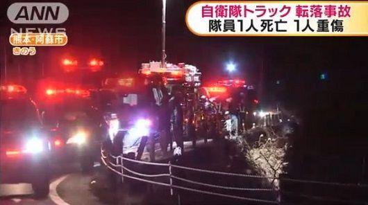 自衛隊トラック転落に関連した画像-01