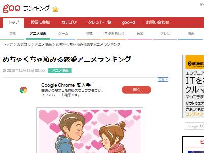 恋愛 アニメ ランキングに関連した画像-02