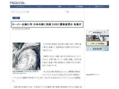 台風 21号 野獣先輩 新説 一致 似てるに関連した画像-02