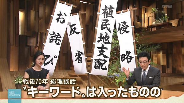 総理談話 報道ステーションに関連した画像-01