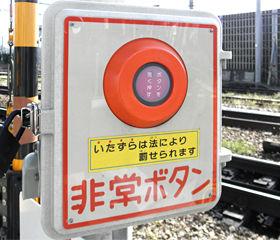 非常ボタン 電車 停止 逮捕 持病 高齢者に関連した画像-01
