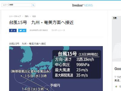 台風 天気予報 九州に関連した画像-02
