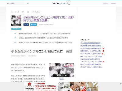 長野小学生女子インフルエンザ死亡に関連した画像-02