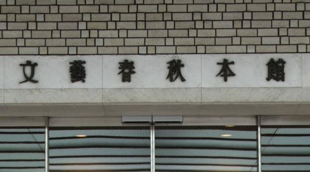 ゲスの極み乙女 文春 コラボ MV 自虐 賛否両論に関連した画像-07