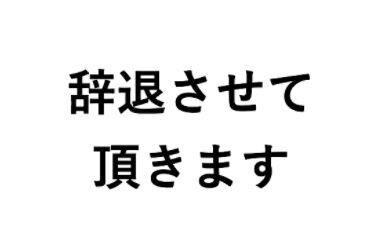 東京五輪 森喜朗 ボランティア 辞退者 組織委員会に関連した画像-01