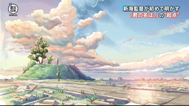君の名は。 被災地 名取市 閖上 新海誠 東日本大震災に関連した画像-01