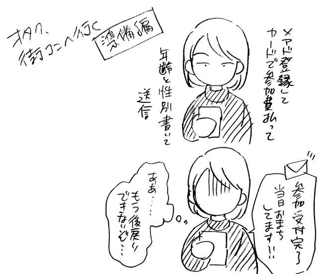 オタク 婚活 街コン 体験漫画 SSR リア充に関連した画像-10