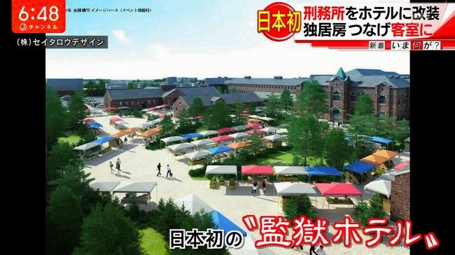 奈良 少年刑務所 監獄ホテルに関連した画像-03