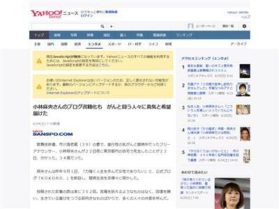 小林麻央 ブログ 書籍化に関連した画像-02