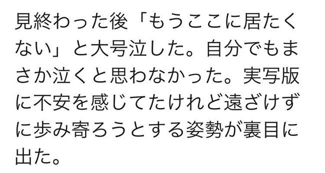 鋼の錬金術師 実写 映画 批判 号泣に関連した画像-05