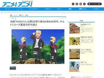 ナルト ボルト NARUTO BORUTO 映画 興行収入 アニメ 岸本斉史に関連した画像-02