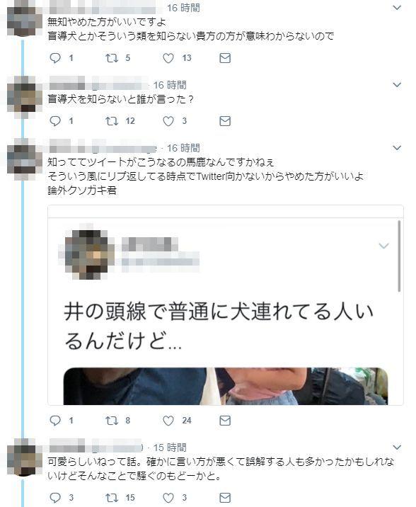盲導犬 電車 盗撮 晒し ツイッター 中学生に関連した画像-14