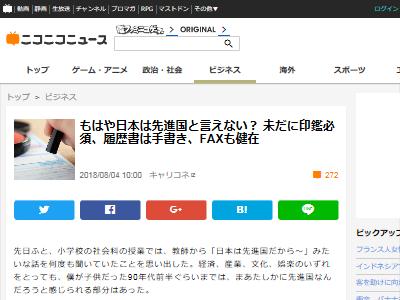 日本 先進国 印鑑 FAX 履歴書に関連した画像-02