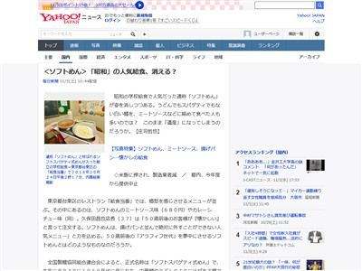 給食 ソフト麺 ソフトめんに関連した画像-02