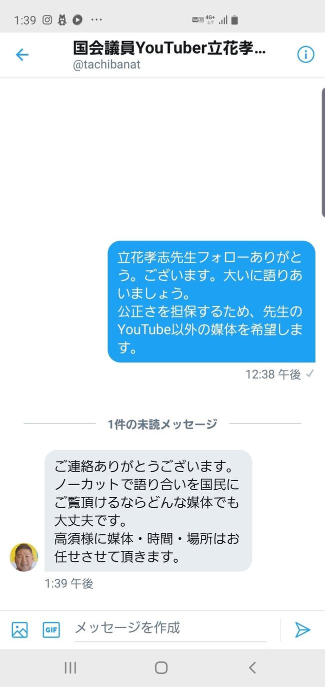 高須克弥 立花孝志 マツコ・デラックス N国 5時に夢中! 出待ちに関連した画像-02