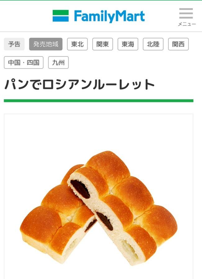 ファミリーマート 新商品 パン ロシアンルーレットに関連した画像-02