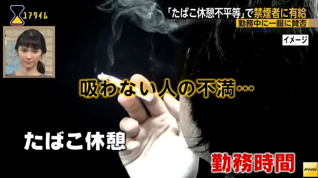 たばこ 有給 喫煙 禁煙に関連した画像-01