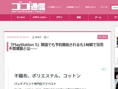 韓国 日本 製品 不買 運動 PS5 完売に関連した画像-02