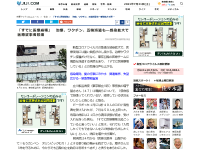新型コロナウイルス 東京都 医療崩壊 東京五輪 医療従事者に関連した画像-02