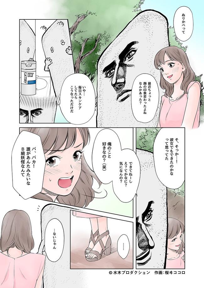 ゲゲゲの鬼太郎 ぬりかべ イケメン 少女漫画に関連した画像-04